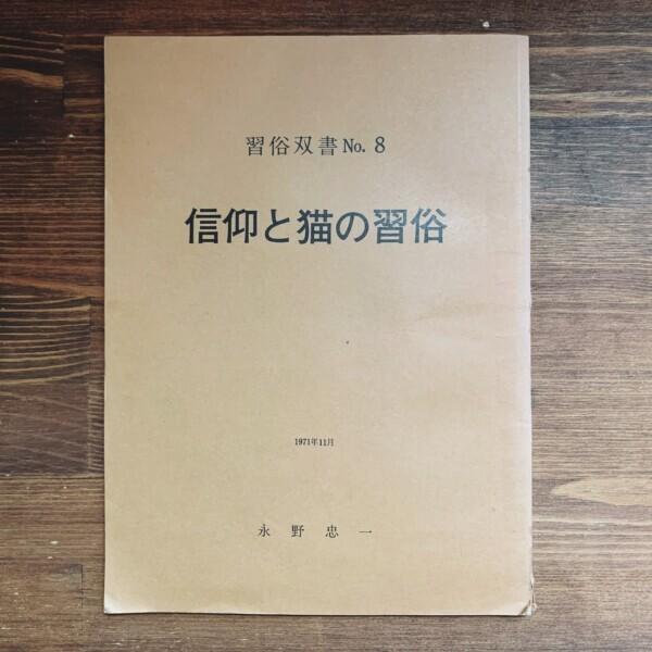 信仰と猫の習俗 習俗双書第8 | 永野忠一著・昭和48年 | 猫の民俗学