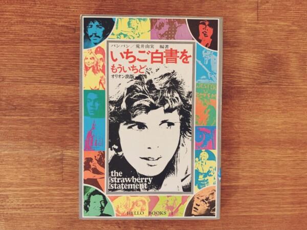 いちご白書をもういちど | バンバン / 荒井由実編著 | 1976年初版・オリオン出版 | 映画・音楽