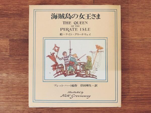 新書館フォアレディース116 海賊島の女王さま | 絵:ケイト・グリーナウェイ / 原作:ブレット・ハート / 訳:岸田理生 | 絵本・童話