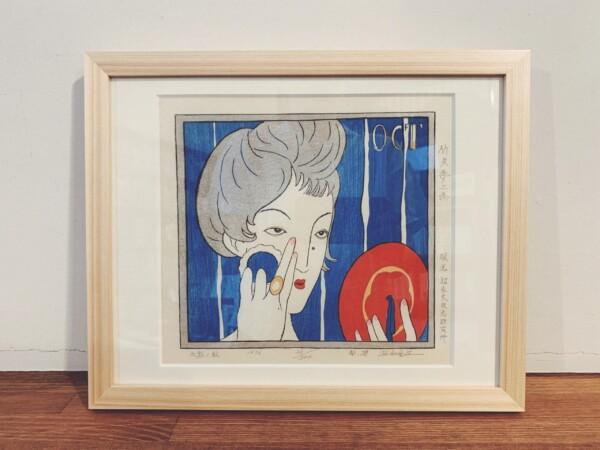 竹久夢二木版画作品『化粧ノ秋』| 1986年限定300枚・版元:松永木版画研究所 | 木版画