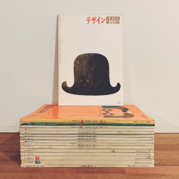 『デザイン』1965〜70年の号いろいろ、新入荷リスト(分売) | グラフィックデザイン・インダストリアルデザイン・建築