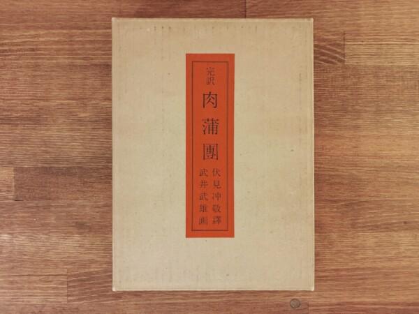 完訳 肉蒲團 | 伏見冲敬・訳 / 武井武雄・画 | 昭和38年初版・文園社 | 中国文学・小説