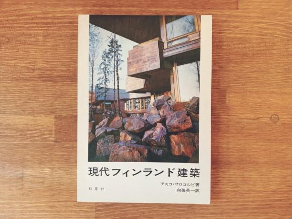 現代フィンランド建築 | アスコ・サロコルピ著・向後英一訳 | 昭和47年初版・コガ形象社 | 建築書・デザイン
