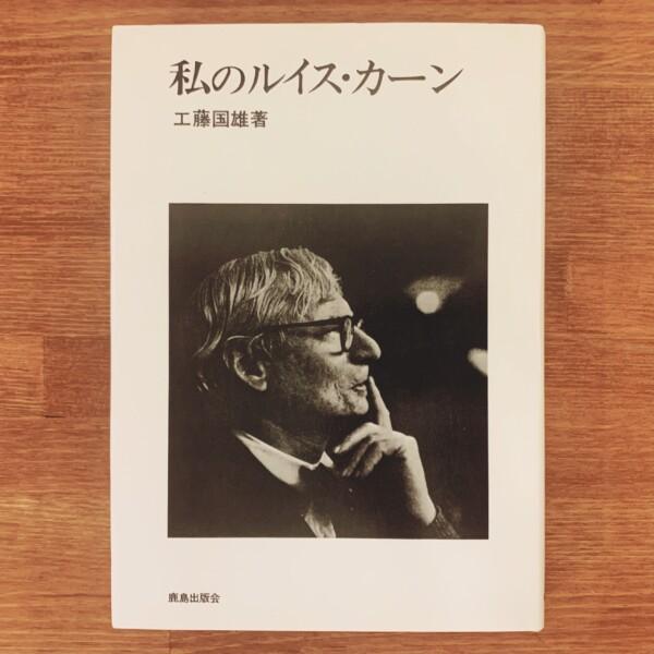 私のルイス・カーン | 工藤国雄著・1996年第5刷・鹿島出版会 | 建築書