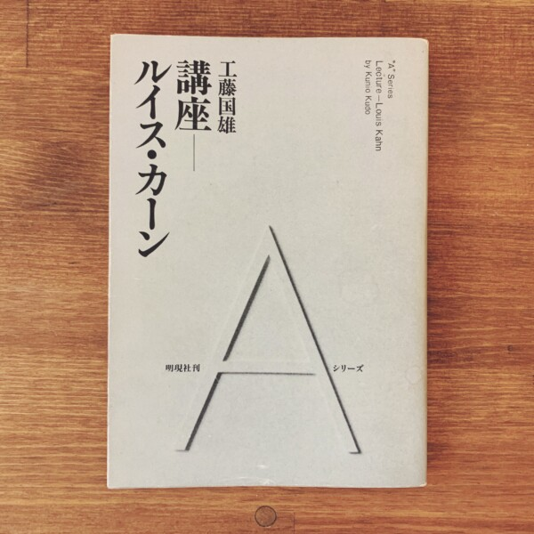講座ールイス・カーン | 工藤国雄著・1981年初版・明現社 | 建築書