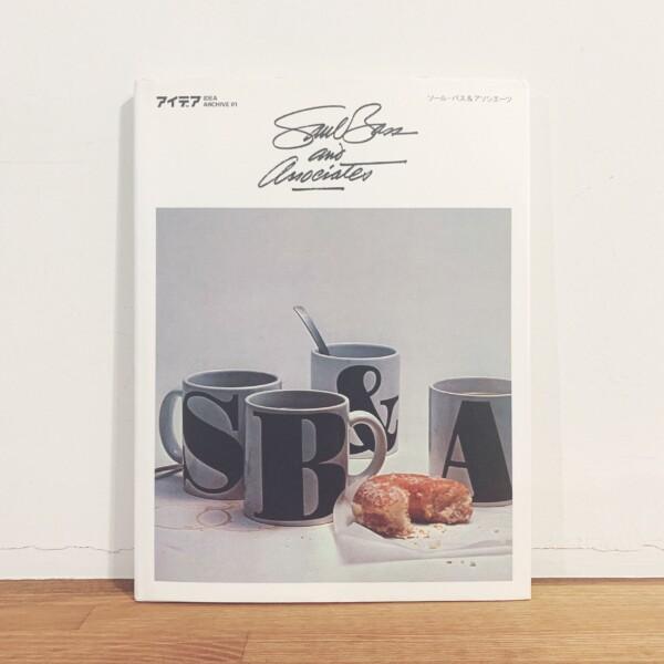 アイデア・アーカイブ01 ソール・バス & アソシエーツ | 2003年初版・誠文堂新光社 | グラフィックデザイン・広告