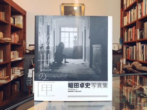 稲田卓史写真集 幽世の匣 | 2012年初版・光芒 | 写真集・暗黒舞踏
