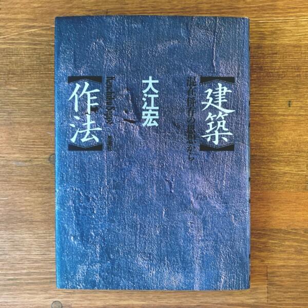 大江宏 建築作法 ー混在併存の思想からー | 1989年初版・思潮社 | 建築書・建築評論