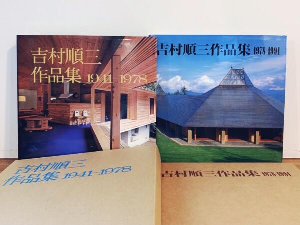 吉村順三作品集 1941-1978 / 1978-1991 2冊セット | 新建築社 | 建築書