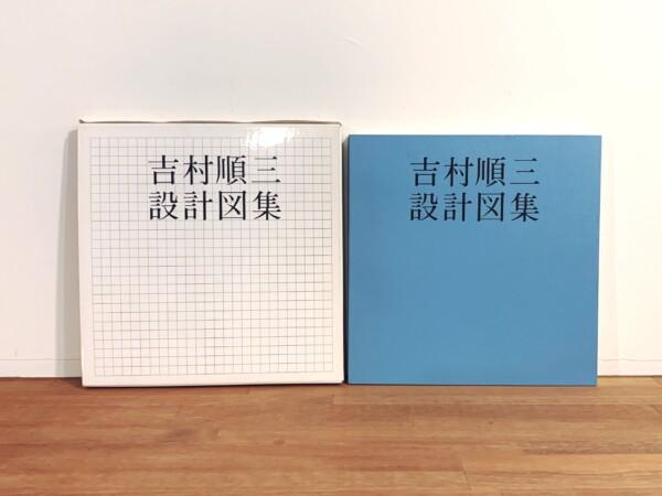 吉村順三設計図集 | 1979年第2刷・新建築社 | 建築書