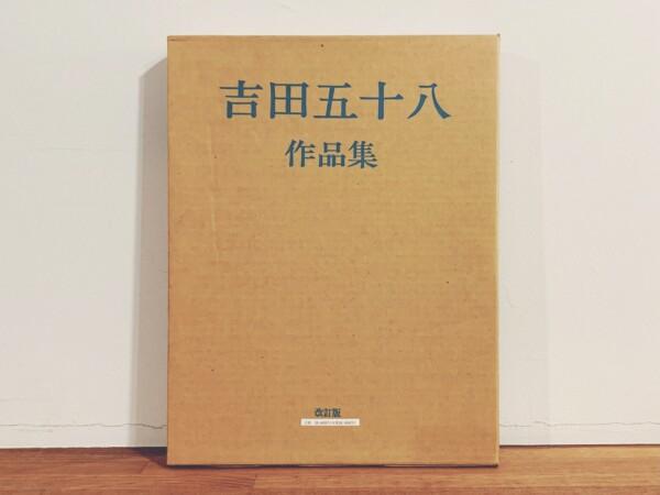 吉田五十八作品集 改訂版 | 1987年第2刷・新建築社 | 建築書