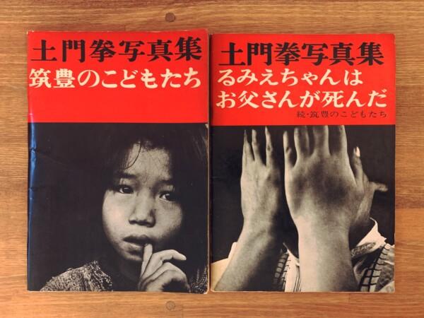 土門拳写真集 筑豊のこどもたち / るみえちゃんはお父さんが死んだ 正続2冊揃 | 1960年・パトリア書店 / 研光社 | 写真集