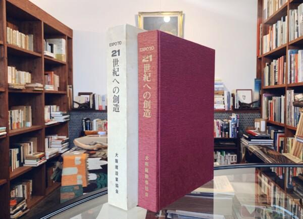 EXPO'70 21世紀への創造 | 昭和45年・編集発行:大阪建設業協会 | 建築書・記録