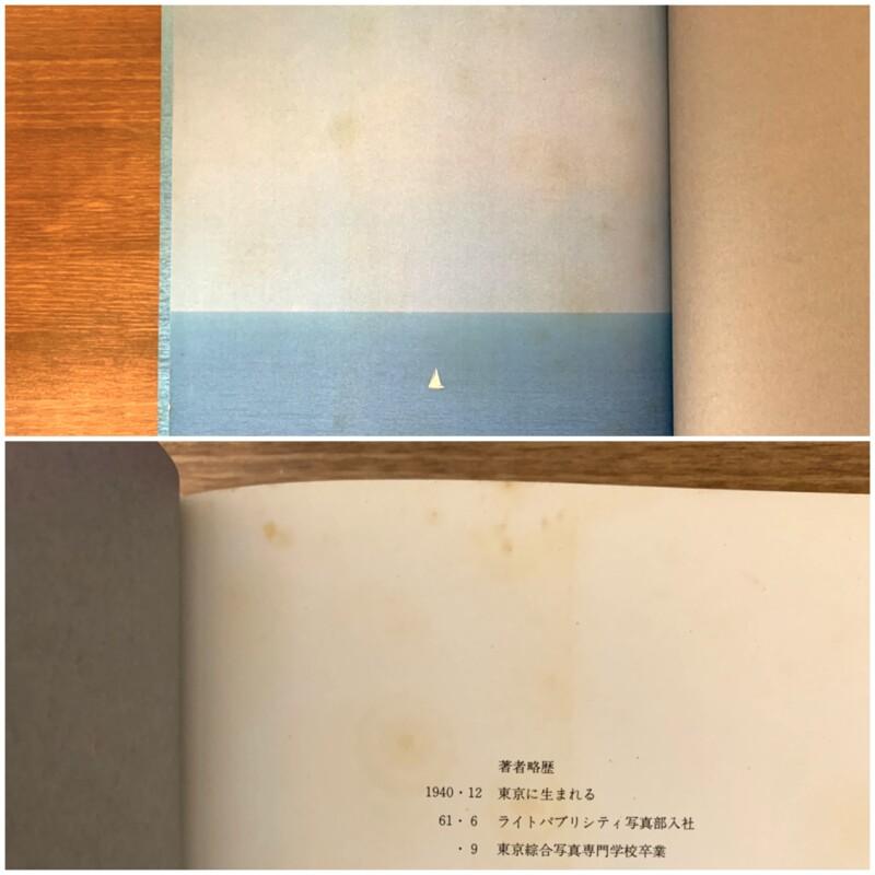 篠山紀信写真集 晴れた日 | 昭和50年初版第2刷・平凡社 | 写真集
