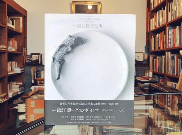 増補 磯江毅 写実考 Gustavo ISOE's Works 1974-2007 | 2011年第2刷・美術出版社 | 作品集