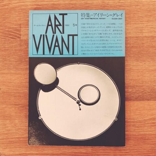 アールヴィヴァン ART VIVANT 5号 特集=アイリーン・グレイ | 1982年・西武美術館 | 建築・デザイン・美術雑誌