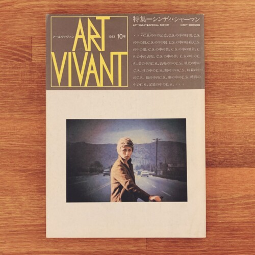 アールヴィヴァン ART VIVANT 10号 特集=シンディ・シャーマン | 1983年・西武美術館 | 現代美術・美術雑誌
