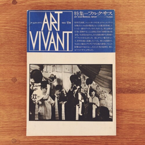 アールヴィヴァン ART VIVANT 11号 特集=フルクサス | 1983年・西武美術館 | 現代美術・美術雑誌