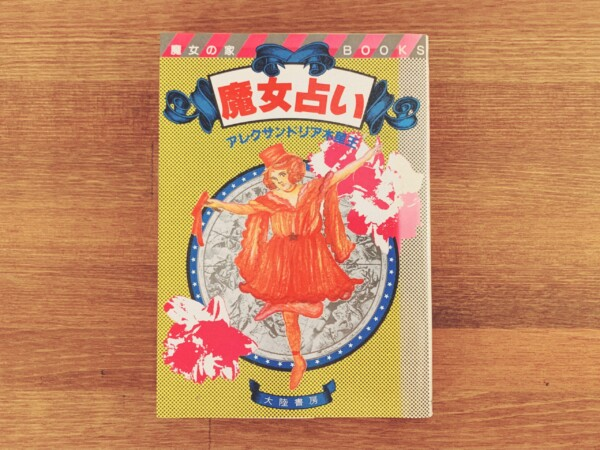 魔女占い<魔女の家BOOKS> | アレクサンドリア木星王著 | 昭和59年初版・大陸書房 | オカルト・占い・魔術