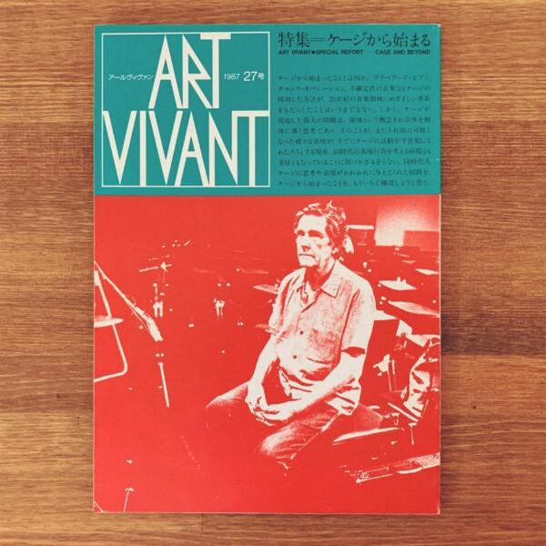 アールヴィヴァン ART VIVANT 27号 特集=ケージから始まる(ジョン・ケージ) | 1987年・西武美術館 | 現代音楽・現代美術・美術雑誌