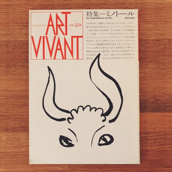 アールヴィヴァン ART VIVANT 22号 特集=ミノトール | 1986年・西武美術館 | 美術・美術雑誌