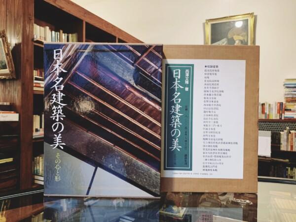 日本名建築の美 ーその心と形ー | 西澤文隆著・1990年第2刷・講談社 | 建築書