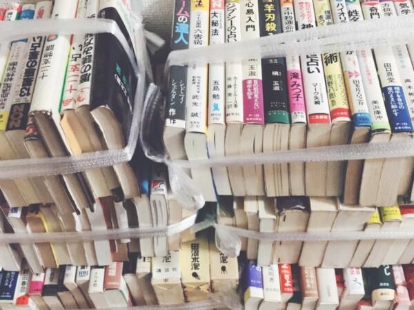 大阪市淀川区にて、易学、四柱推命、占星術、占いの本、出張買取