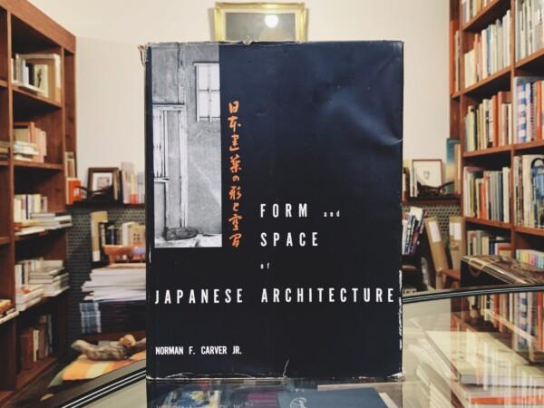 日本建築の形と空間 FORM and SPACE of JAPANESE ARCHITECTURE | NORMAN F. CARVER ノーマン・カーヴァ著 | 1956年初版・彰国社 | 建築書