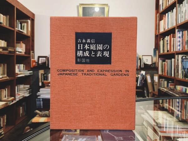 日本庭園の構成と表現 COMPOSITION AND EXPRESSION IN JAPANESE TRADITIONAL GARDENS | 吉永義信著・1962年第1版第1刷・彰国社 | 日本建築・デザイン